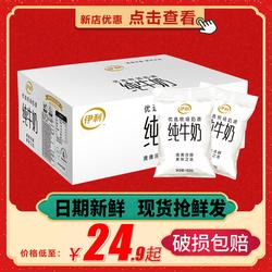 伊利纯牛奶网红透明小白袋鲜牛奶整箱批特价儿童早餐奶16袋装24