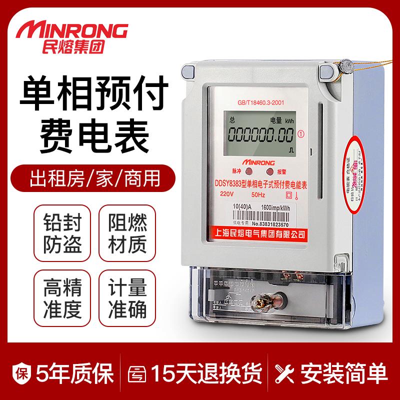 單相220v預付費家用插卡電表多用戶智能購電遠程充值電度表出租房