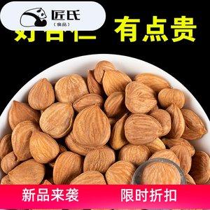 原味扁甜杏仁生零食杏仁大新鲜坚果500g生的承德熟南散装生特产