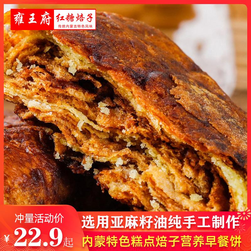 雍王府营养早餐饼红糖胡麻油酥饼