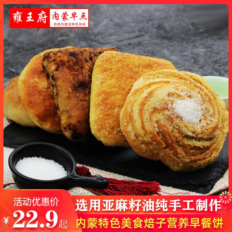 雍王府营养早餐饼烧饼焙子胡麻油