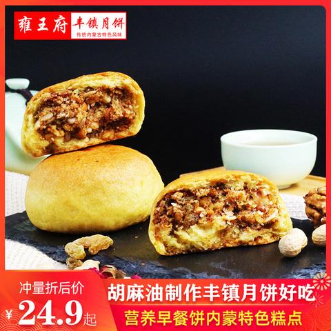 雍府丰镇月饼传统老式五仁月饼手工糕点营养早餐150g*5酥皮月饼