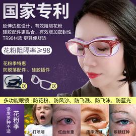 防花粉过敏眼镜防蓝光防尘防风眼镜防飞沫飞溅飞虫男女防护眼镜