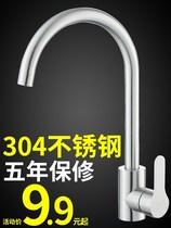 冷熱水槽家用單冷洗菜盆洗衣洗碗池洗臉面盆不銹鋼廚房水龍頭304