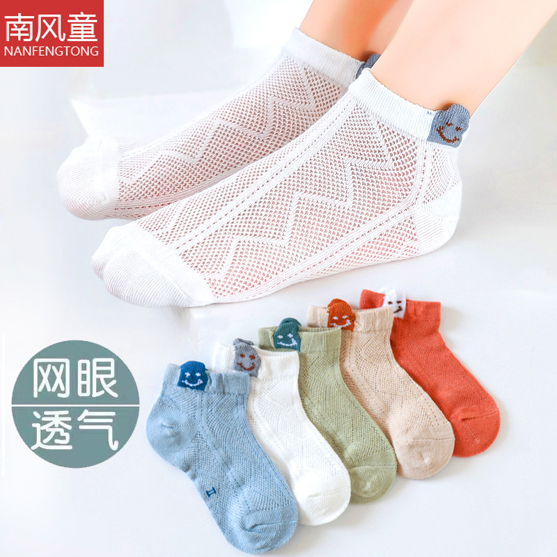 男童女童袜子春夏季网眼纯棉船袜