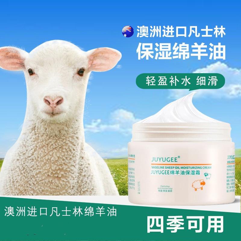 绵羊油面霜保湿霜补水保湿不油腻面霜男女敏感肌润肤身体乳霜正品