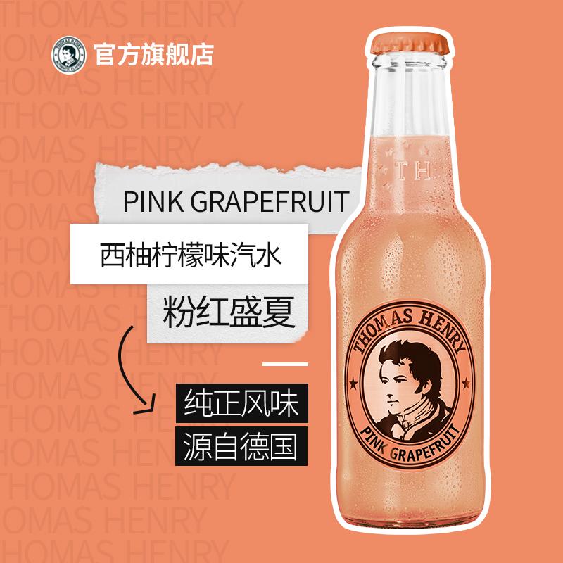 German Thomas Henry grapefruit lemon soda combination set imported bubble water net red drink