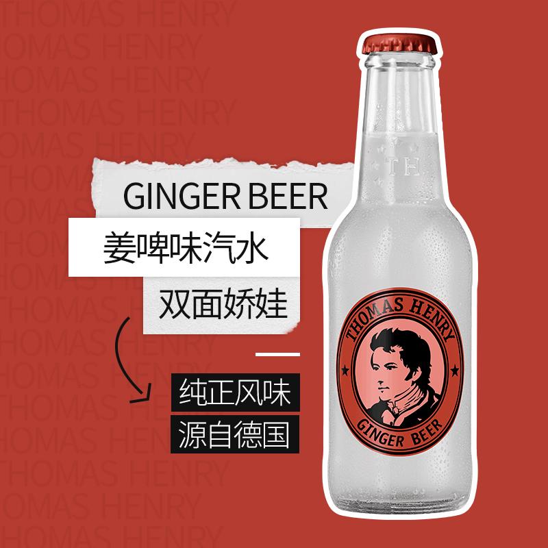 German Thomas Henry ginger beer combination set