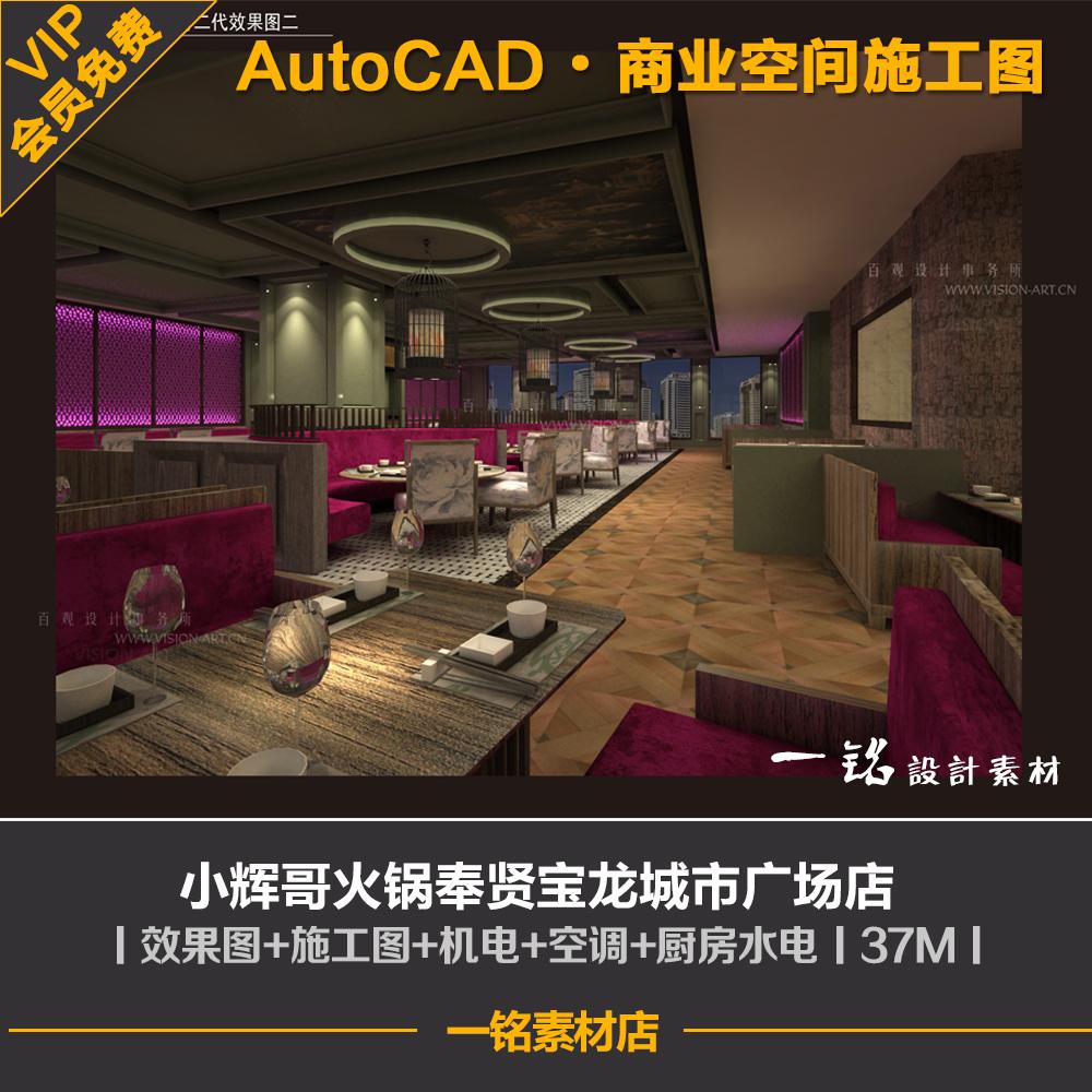 小辉哥火锅餐厅餐饮设计方案cad工装效果图室内装修施工图