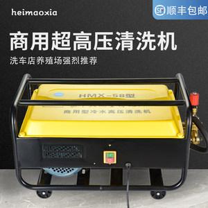 黑猫侠55型58商用高压220v清洗机
