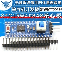 Stc15w408as Core Board small system board 51 single-chip microcomputer Development Board TTSOP20 Learning Board