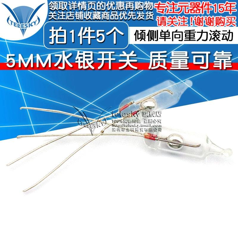 水银开关5MM水银开关 质量可靠 倾侧单向重力滚动(5个)