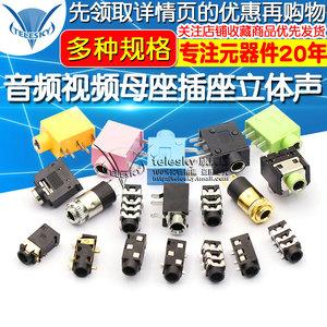 耳机插座3.5MM 音频视频母座插座3.5立体声 双声道PJ-313D 3F07