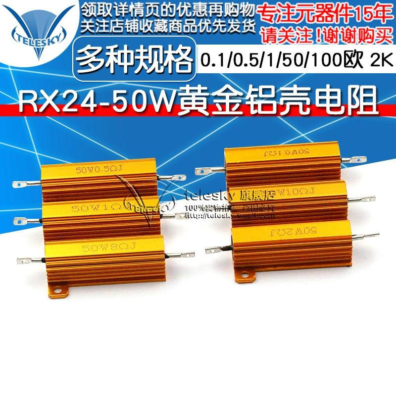 散热电阻器rx24-50w欧2k电阻