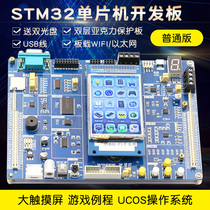 STM32 Development Board STM32 Core Board System board STM32F103ZET6 Learning Board single chip microcomputer dual CPU edition