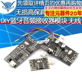 DIY蓝牙音频接收器模块 无线 无损车载音箱改蓝牙高保真4.2电路板