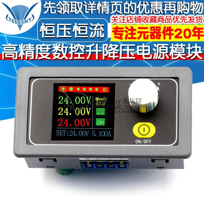DCDC数控升降压可调直流稳压电源升压降压模块恒压恒流充电太阳能