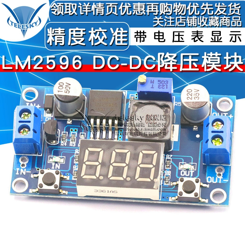 LM2596 DC-DC可调降压稳压电源模块 板 带电压表显示 精度校准