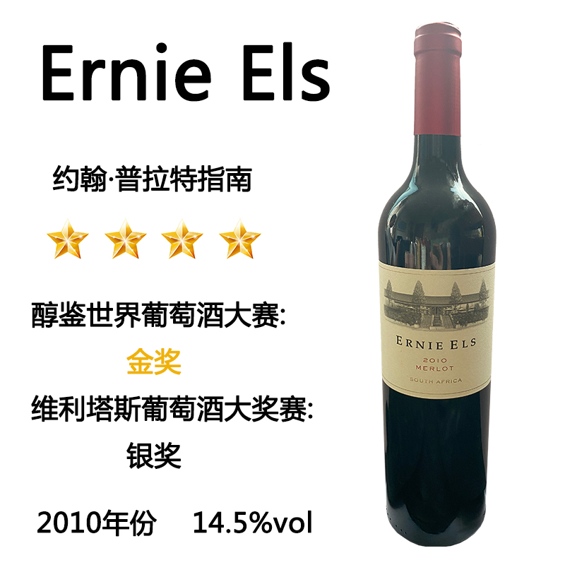 Ernie Els imported red wine from South Africa