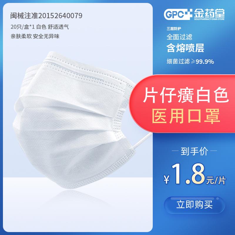 片仔癀一次性医用口罩医疗白色口罩