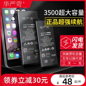 【超大容量】华严苛苹果x电池适用于苹果7电池官方苹果6splus4se78x11xrxs苹果手机内置原装电池正品