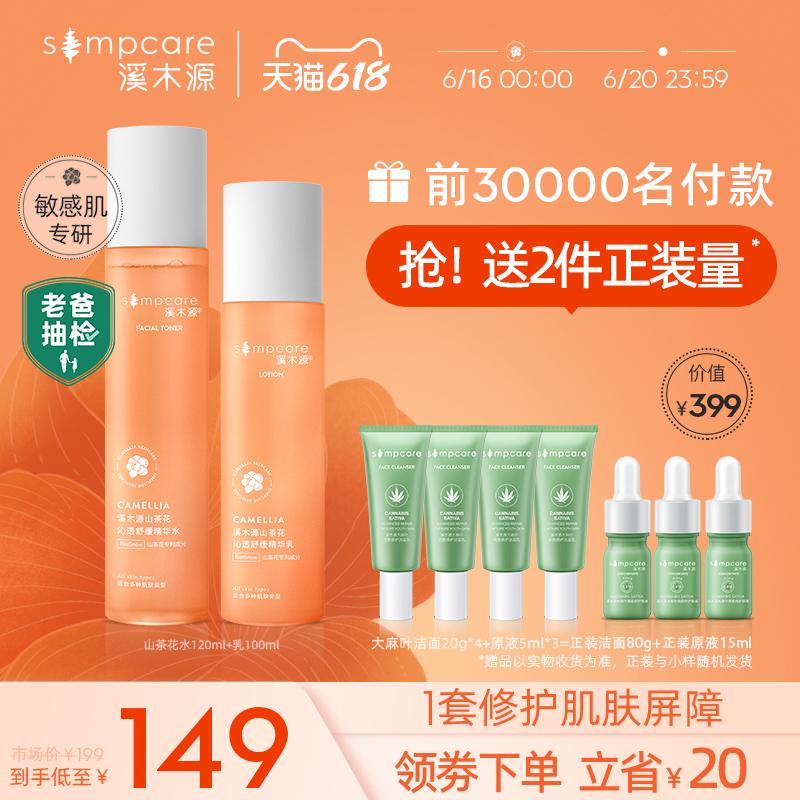 溪木源山茶花敏感肌水乳套装补水保湿控油护肤化妆品