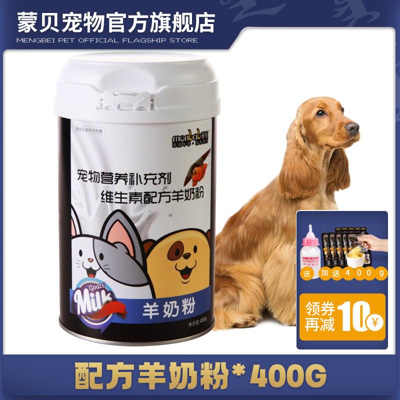 宠物羊奶粉狗狗幼犬新生泰迪猫咪奶粉专用补钙母狗营养保健品