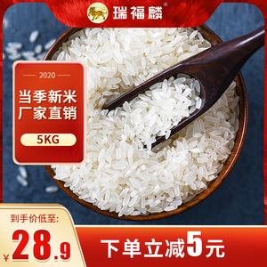 【瑞福麟】长粒香米5kg胚芽米珍珠香米券后28.9元起包邮