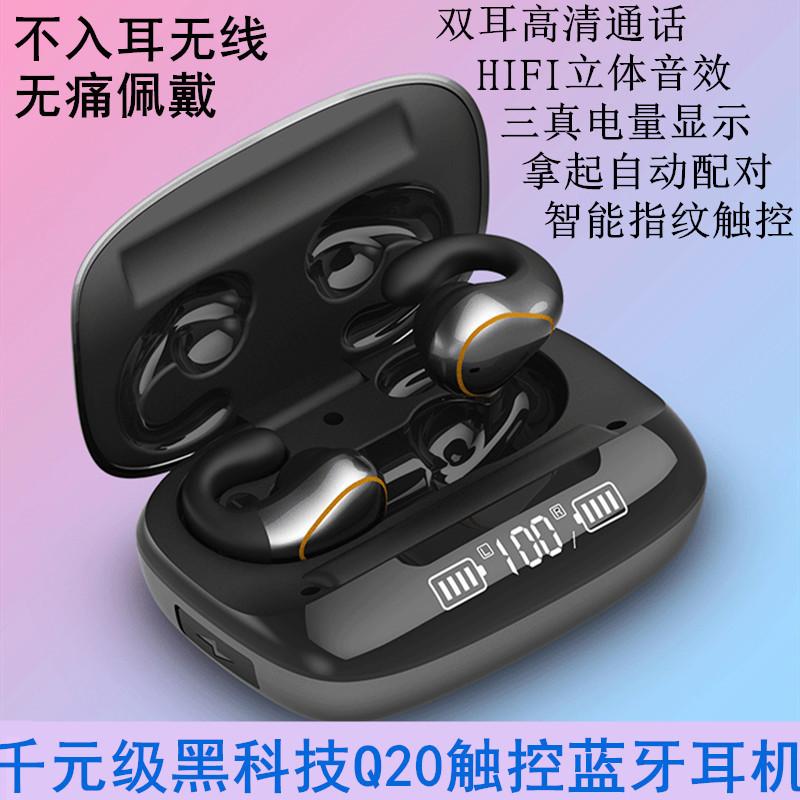 新款挂耳式双耳无线蓝牙耳机tws运动触控骨传导不入耳蓝牙耳机5.0