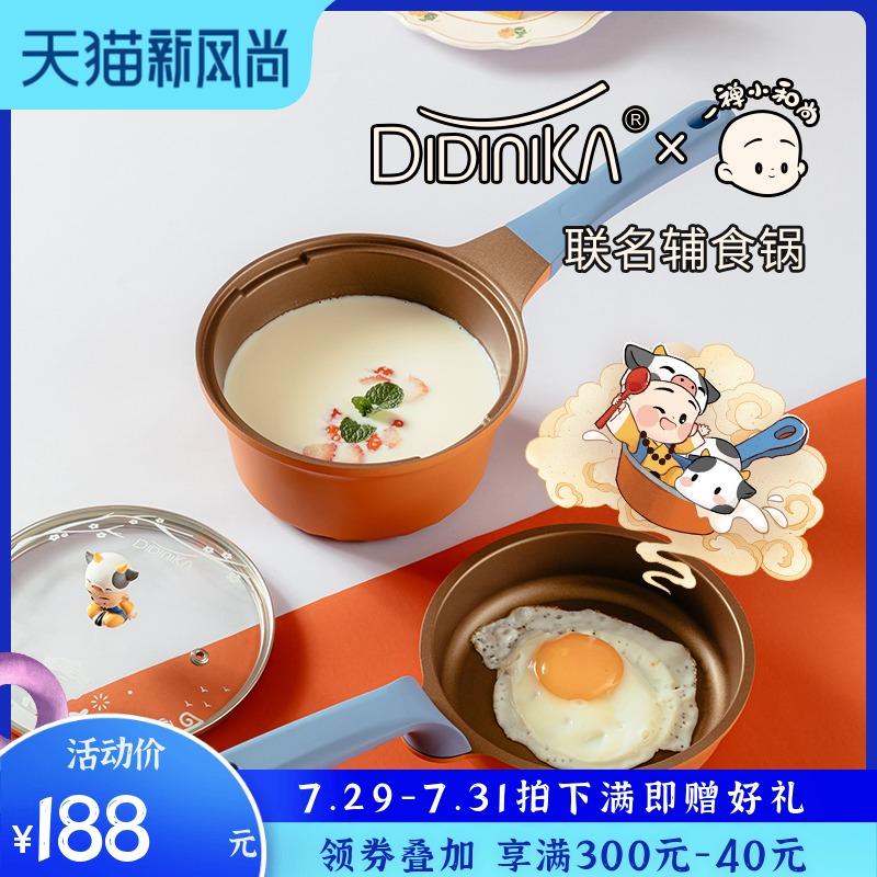 didinika迪迪尼卡一禅联名款奶锅宝宝辅食锅煎煮陶瓷不粘锅套锅