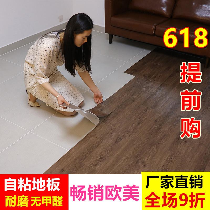 PVC自粘地板贴加厚耐磨卧室家用水泥地直接铺地毯防水塑胶地板贴