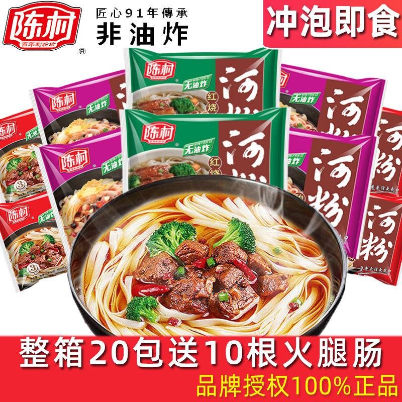 陈村广东河粉整箱20袋方便速食食品免煮酸辣粉方便面米线泡面