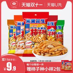 【天猫U先试用】日本进口柿子种零食大礼包预售抢购双11体验装