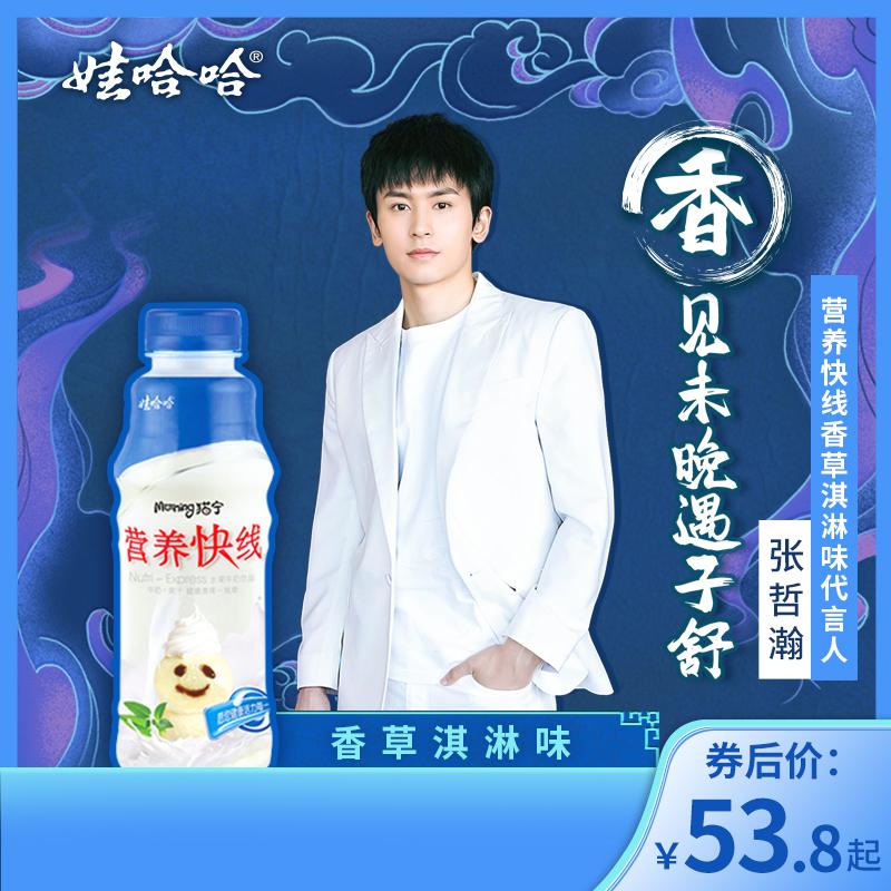 娃哈哈&张哲瀚营养快线香草淇淋牛奶饮料低糖低脂 γ-氨基丁酸