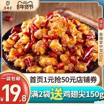 香辣掌中宝鸡脆骨即食鸡软骨鸡肉零食麻辣小吃鸡辣子鸡150g廖排骨