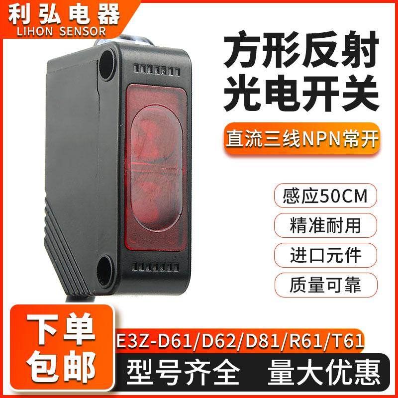 红外线漫反射光电开关E3Z-D61 D62 D81 R61T61npn光电感应传感器