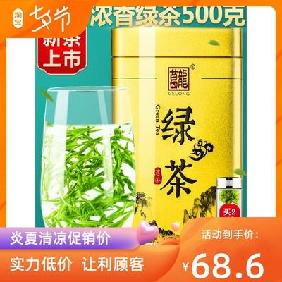 葛龙绿茶2020新茶散装茶叶高山云雾绿茶茶叶春茶浓香型罐装500g
