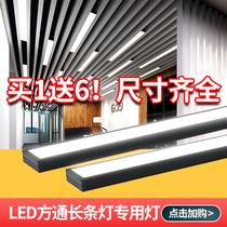 辦公室led長條燈超亮店鋪商用條形燈簡約現代方通專用燈吸頂吊燈