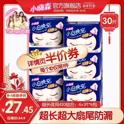 【张语格推荐】小嗨森姨妈巾夜用加长超薄防漏420mm6包恒安