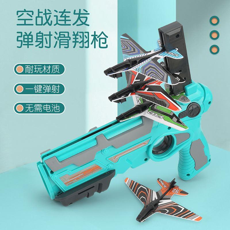 中國代購|中國批發-ibuy99|运动玩具|爆款飞机弹射枪玩具 户外运动玩具泡沫发射枪儿童连发弹射滑翔机
