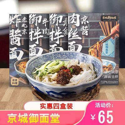 4盒京城御面堂老北京炸酱面专用酱调料包正宗速食面条拌面料调味