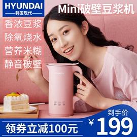 韩国现代迷你豆浆机家用小型全自动多功能破壁免过滤洗煮1单2人用图片