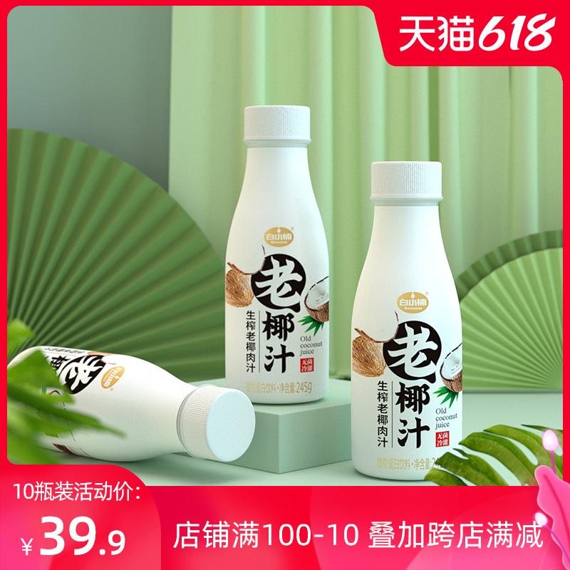 【直播专享】白小楠老椰汁椰奶生榨椰子汁营养饮料245gX10瓶