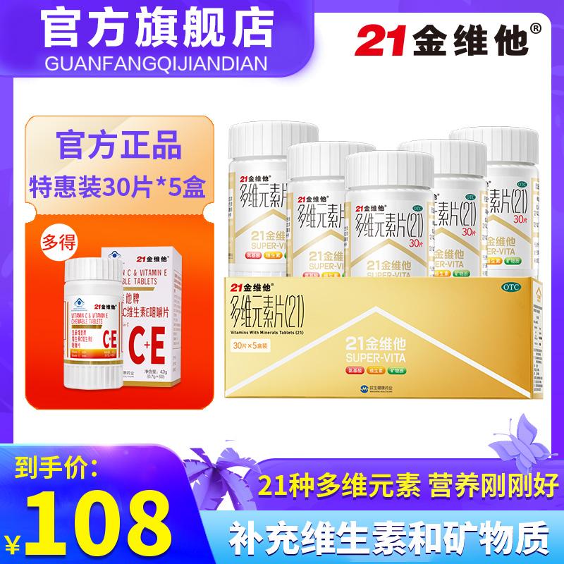 21金維彼の多次元元素片30錠*5箱の複合ビタミンb 2 aビタミンc片b 6ビタミンe