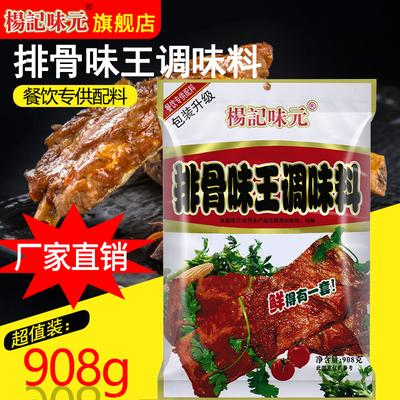 杨记味元排骨味王调味料猪骨高汤粉饺子馅调料关东煮调料包908克