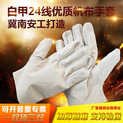 冀南安工24线双层全衬帆布机械工作手套耐磨加厚厂家劳保防护用品