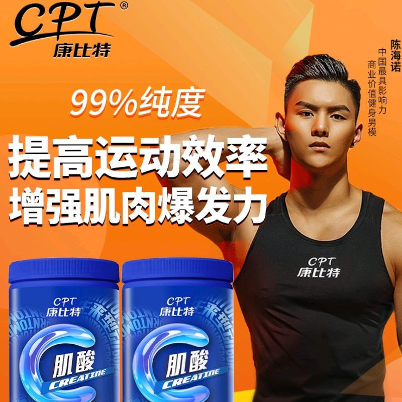 Conbit pure creatine powder 300g fitness increases muscle creatine monohydrate and improves dimensional explosive power and endurance