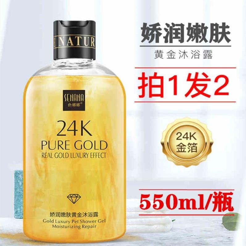 Senana 24K gold shower gel, tender skin moisturizing cream, foaming fine 550ml.