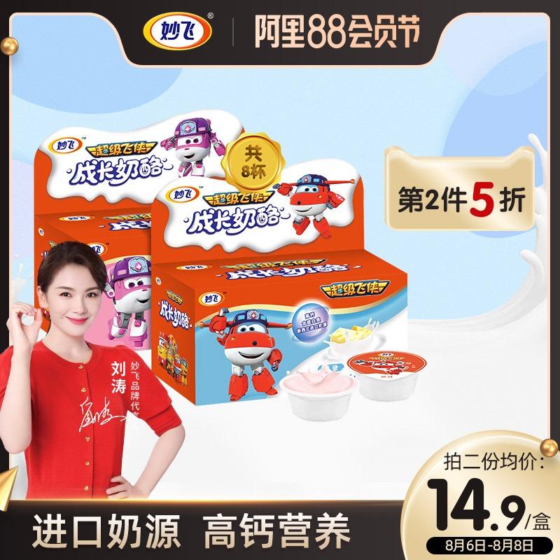 (过期)妙飞旗舰店 妙飞成长奶酪杯儿童营养早餐杯乳酪 券后39.9元包邮