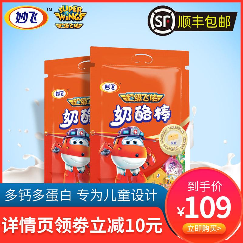 妙飞 儿童芝士奶酪棒 500g*2袋/50支 进口奶源 赠奶片3袋
